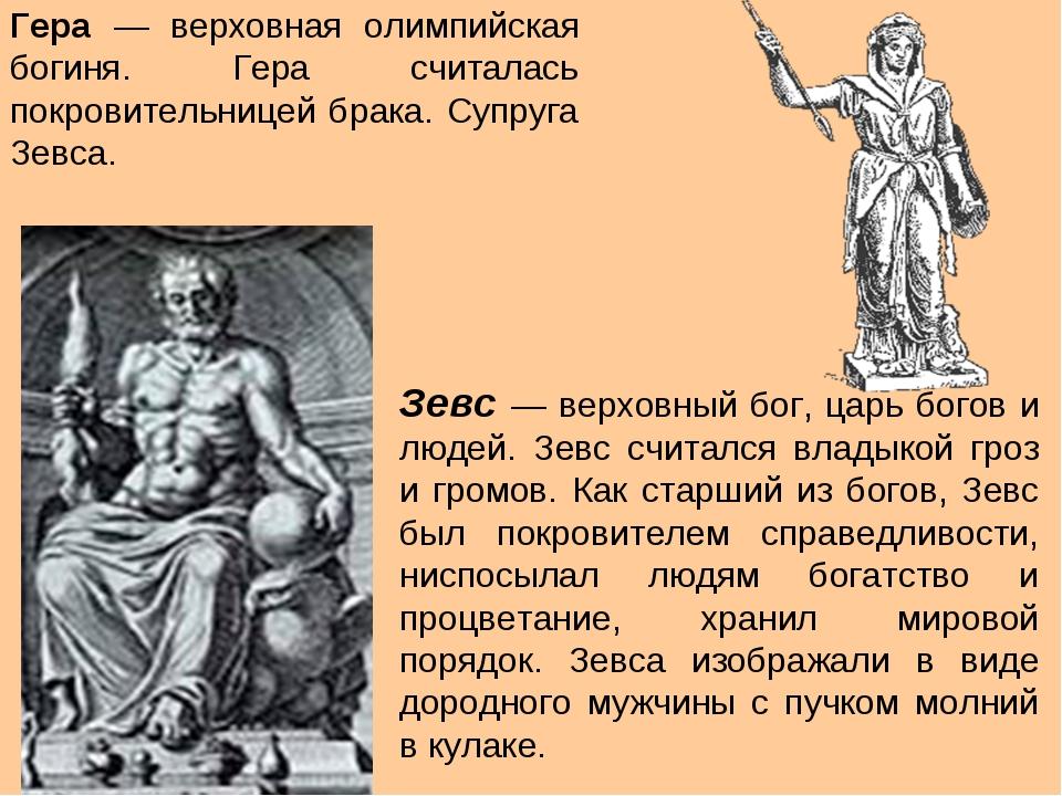 Гера — верховная олимпийская богиня. Гера считалась покровительницей брака. С...