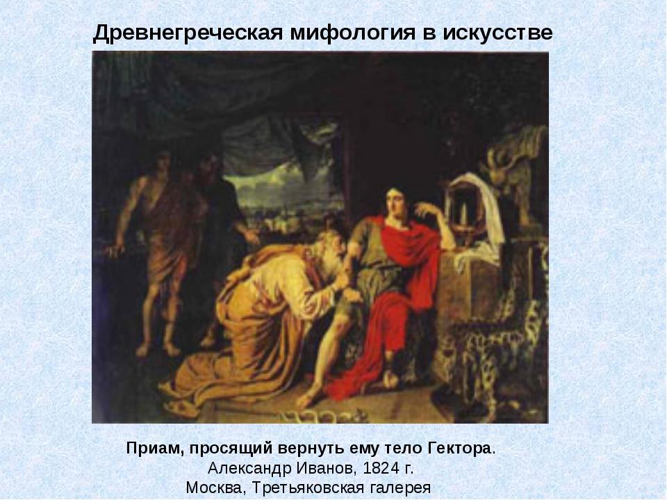 Древнегреческая мифология в искусстве Приам, просящий вернуть ему тело Гектор...