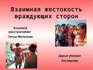 Взаимная жестокость враждующих сторон Кошевой расстреливает Петра Мелехова Да
