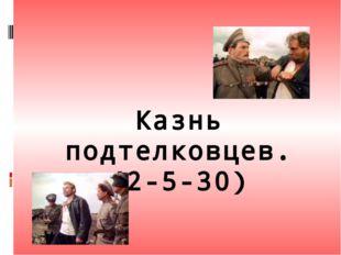 Казнь подтелковцев. (2-5-30)
