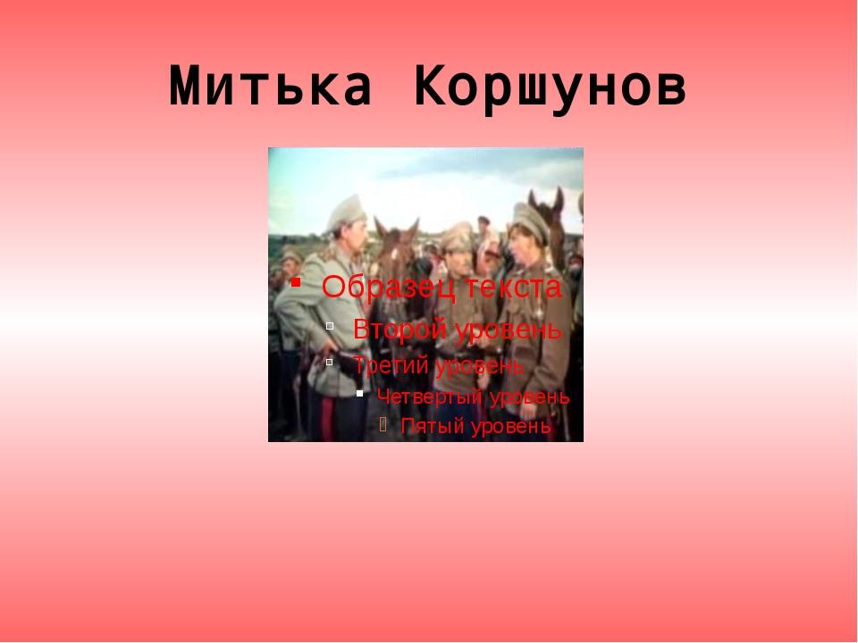 Митька Коршунов