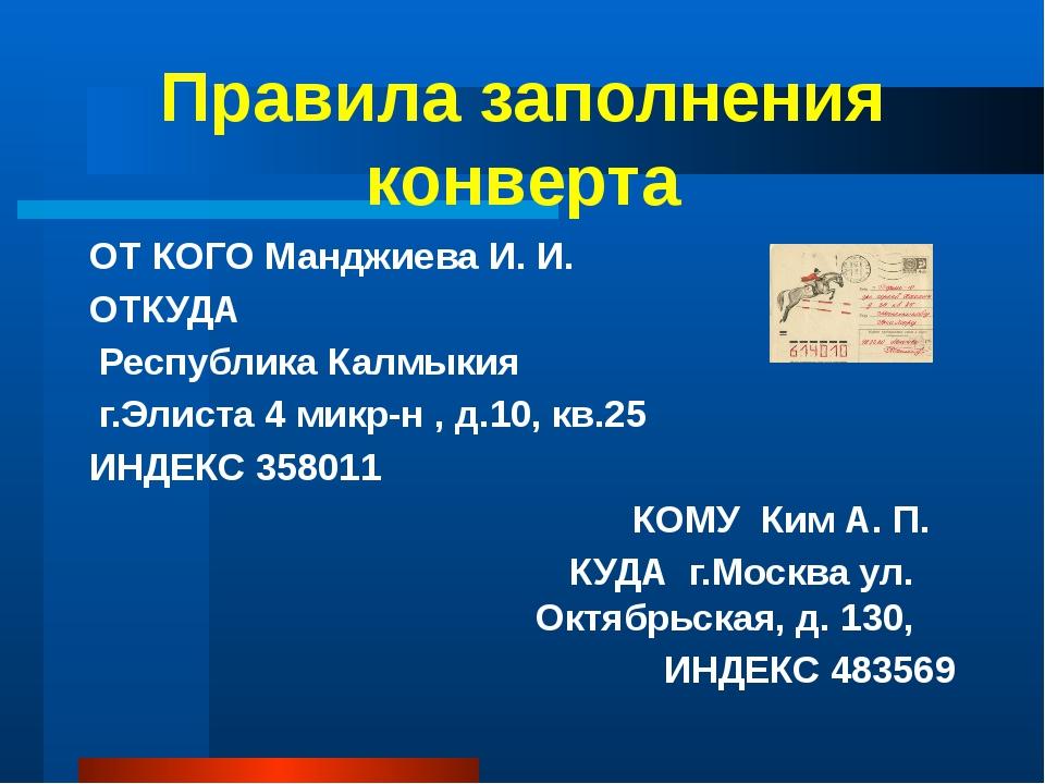 Правила заполнения конверта ОТ КОГО Манджиева И. И. ОТКУДА Республика Калмыки...