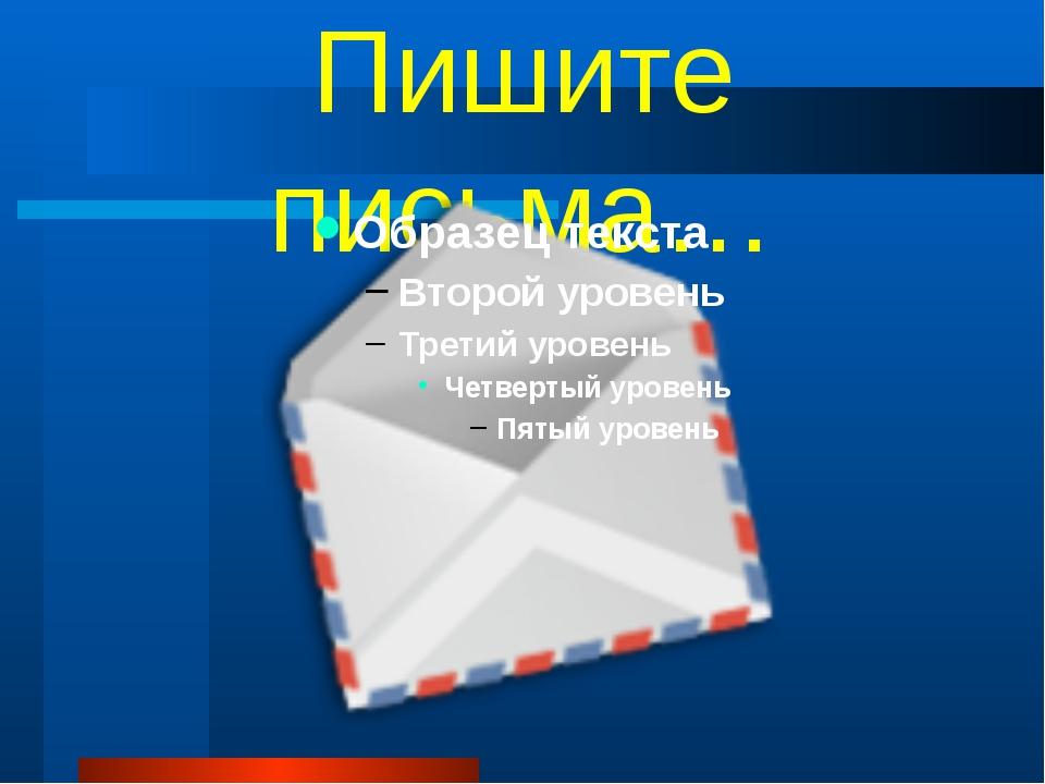 Пишите письма…