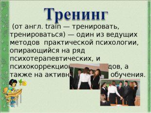 http://aida.ucoz.ru (от англ. train — тренировать, тренироваться) — один из в