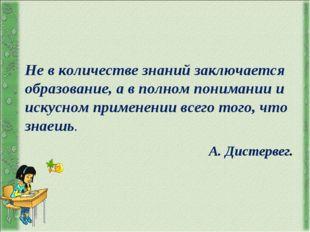 http://aida.ucoz.ru Не в количестве знаний заключается образование, а в полно