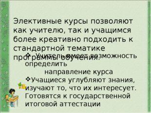 http://aida.ucoz.ru Элективные курсы позволяют как учителю, так и учащимся бо