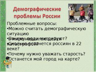http://aida.ucoz.ru Проблемные вопросы: Можно считать демографическую ситуаци