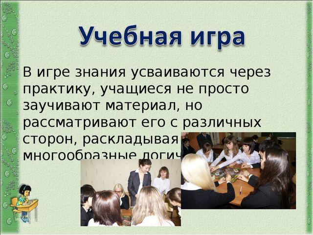 http://aida.ucoz.ru В игре знания усваиваются через практику, учащиеся не про...