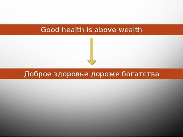 Food and drink Good health is above wealth Доброе здоровье дороже богатства