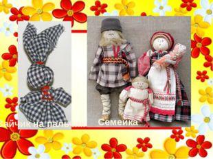 Народная кукла была многофункциональной: в одном и том же обличье она могла