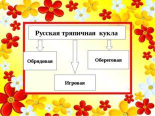 Русская тряпичная кукла Обрядовая Обереговая Игровая