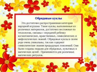 Коза Крестец Пасхальная