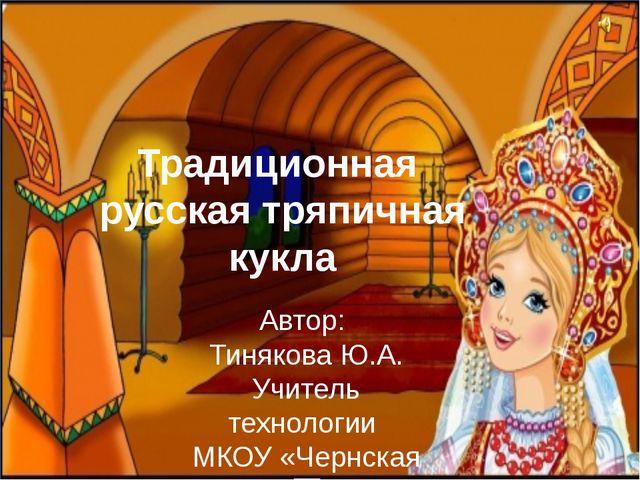Традиционная русская тряпичная кукла Автор: Тинякова Ю.А. Учитель технологии...