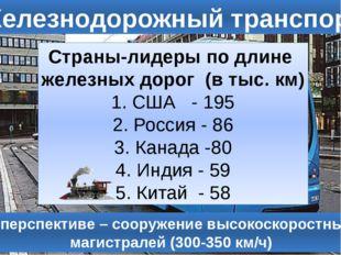 Железнодорожный транспорт Страны-лидеры по длине железных дорог (в тыс. км) С