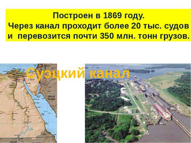 Суэцкий канал Построен в 1869 году. Через канал проходит более 20 тыс. судов...