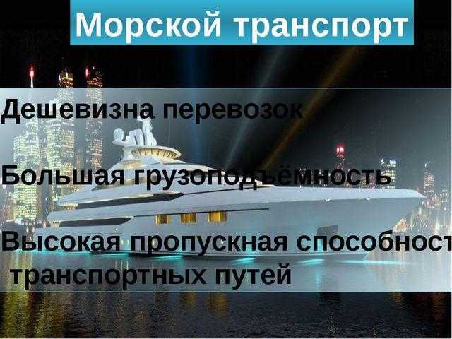 Морской транспорт Дешевизна перевозок Большая грузоподъёмность Высокая пропус...