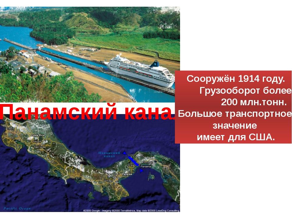 Панамский канал Сооружён 1914 году. Грузооборот более 200 млн.тонн. Большое т...