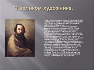 Алексей Кондратьевич Саврасов (родился 12 (24) мая 1830 года - умер 26 сентя
