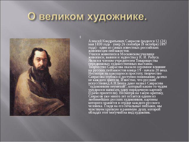 Алексей Кондратьевич Саврасов (родился 12 (24) мая 1830 года - умер 26 сентя...