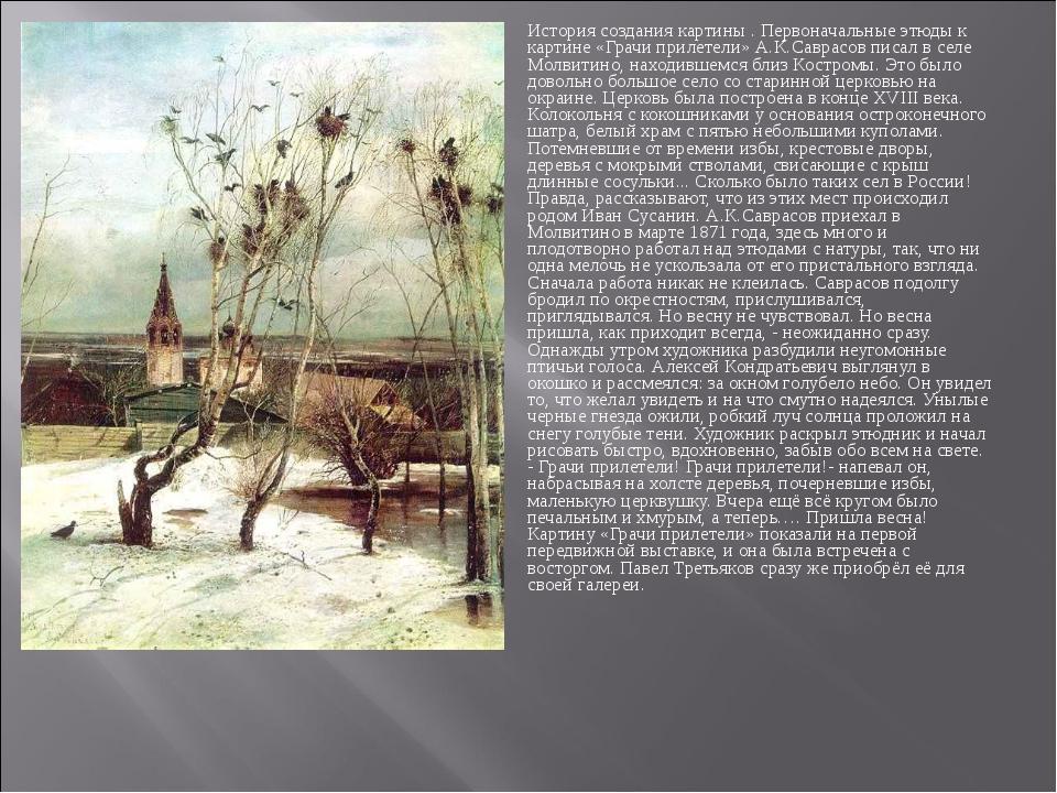 История создания картины . Первоначальные этюды к картине «Грачи прилетели» А...