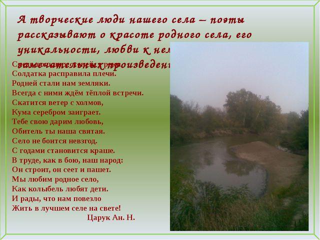 А творческие люди нашего села – поэты рассказывают о красоте родного села, ег...