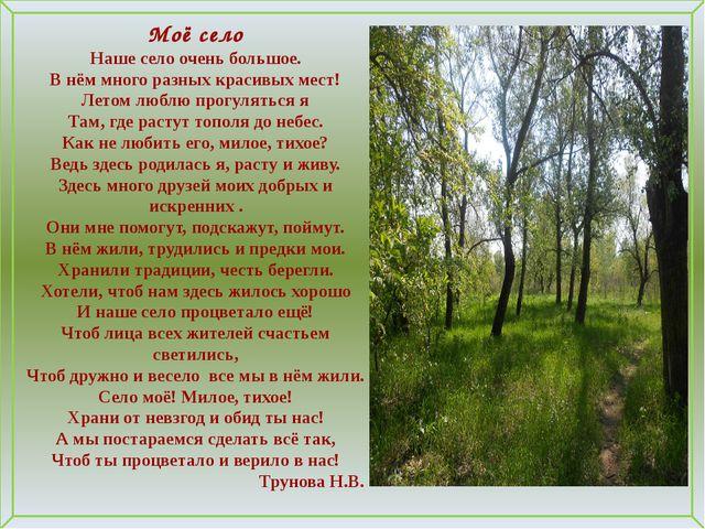 Моё село Наше село очень большое. В нём много разных красивых мест! Летом люб...