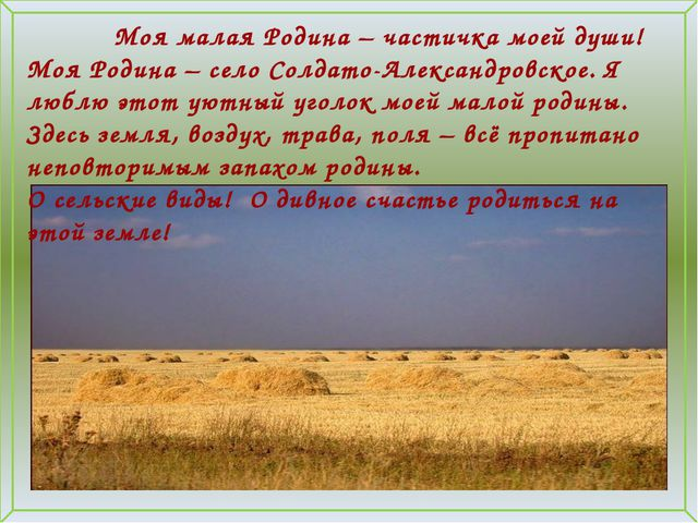 Моя малая Родина – частичка моей души! Моя Родина – село Солдато-Александров...