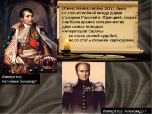 Император Наполеон Бонапарт Император Александр I Отечественная война 1812г.