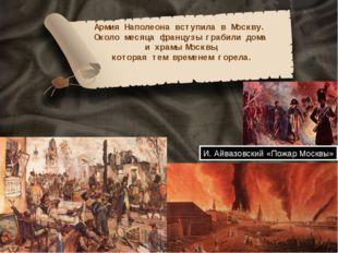 И. Айвазовский «Пожар Москвы» Армия Наполеона вступила в Москву. Около месяца