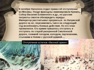 6 октября Наполеон отдал приказ об отступлении из Москвы. Уходя французы зами