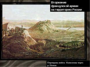 Переправа войск Наполеона через р. Неман Вторжение французской армии на терри