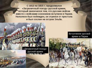 С 1812 по 1815 г. продолжался «Заграничный поход» русской армии, который зако