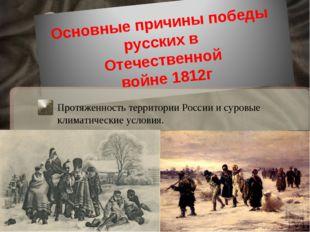 Протяженность территории России и суровые климатические условия.