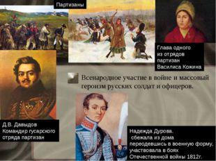 Всенародное участие в войне и массовый героизм русских солдат и офицеров. Гла