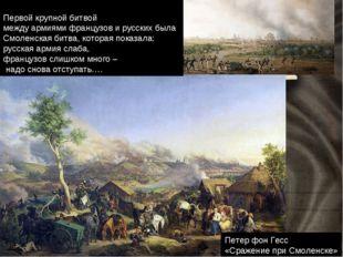 Петер фон Гесс «Сражение при Смоленске» Первой крупной битвой между армиями ф