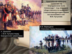 А. Шепелюк « М.И. Кутузов перед Бородинским сражением» В.В. Верещагин «Наполе