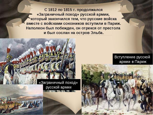 С 1812 по 1815 г. продолжался «Заграничный поход» русской армии, который зако...