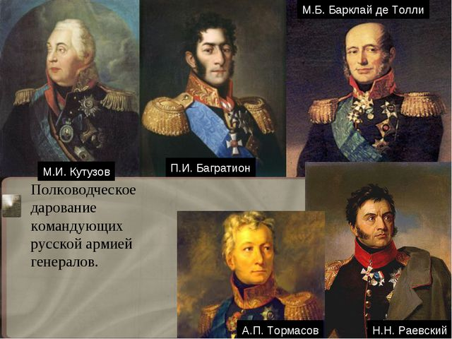 Полководческое дарование командующих русской армией генералов. М.И. Кутузов П...