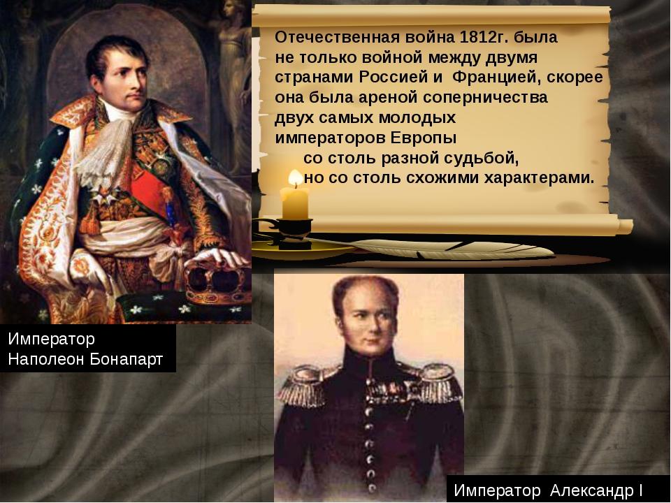 Император Наполеон Бонапарт Император Александр I Отечественная война 1812г....