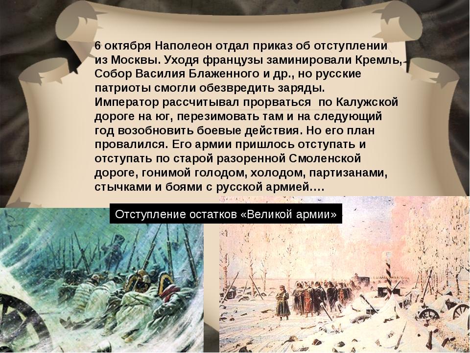 6 октября Наполеон отдал приказ об отступлении из Москвы. Уходя французы зами...