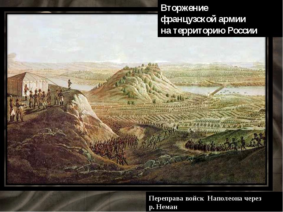 Переправа войск Наполеона через р. Неман Вторжение французской армии на терри...