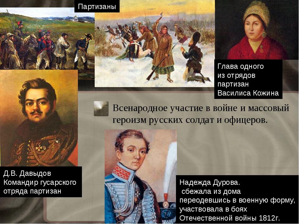 Всенародное участие в войне и массовый героизм русских солдат и офицеров. Гла...