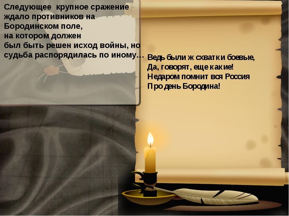 Ведь были ж схватки боевые, Да, говорят, еще какие! Недаром помнит вся Россия...