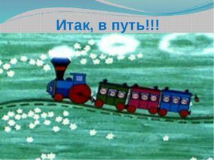 Итак, в путь!!!