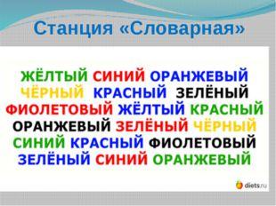 Станция «Словарная»