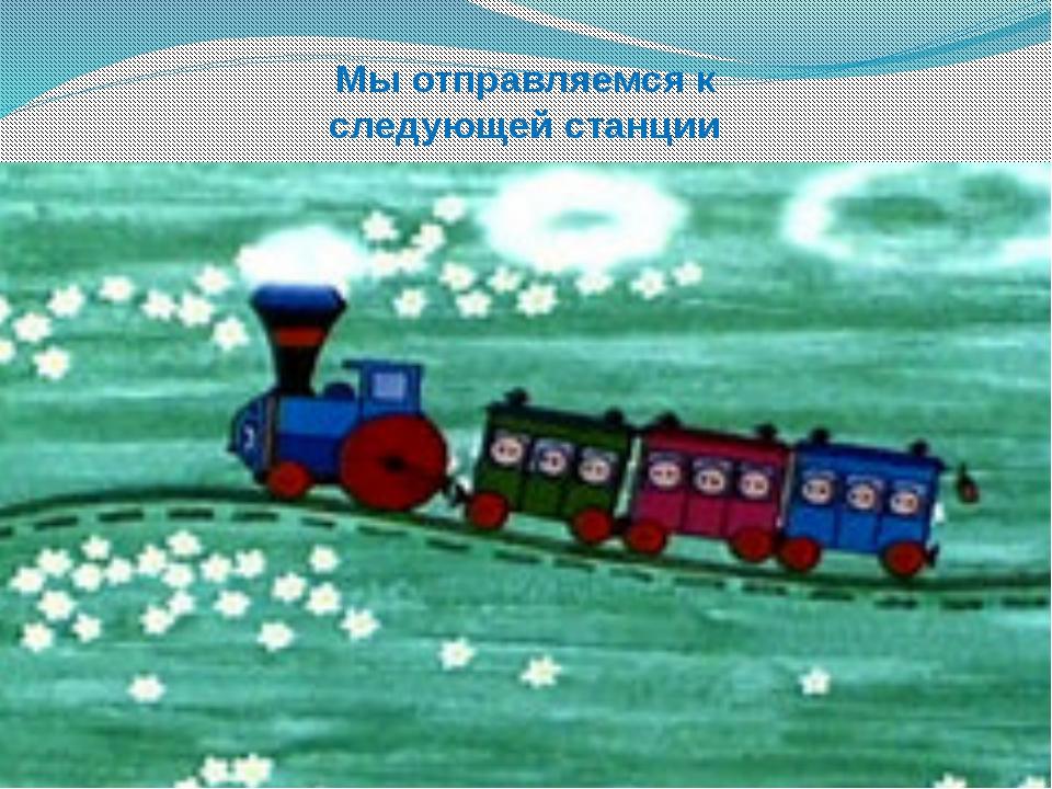 Мы отправляемся к следующей станции