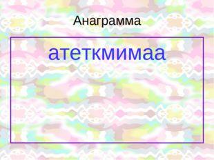 Анаграмма атеткмимаа