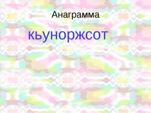 Анаграмма кьуноржсот