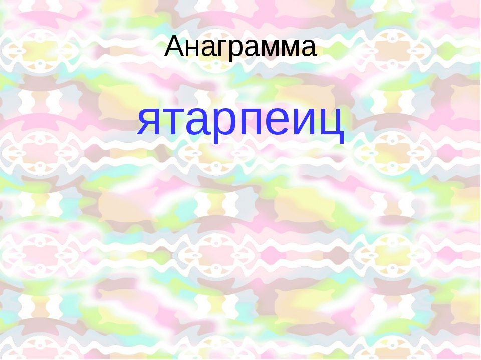 Анаграмма ятарпеиц