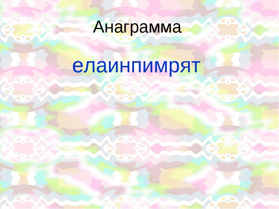 Анаграмма елаинпимрят